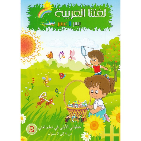 Lughatuna Al-Arabiyah Khutuwaty Al-'ula fiy Ta'lum Lughaty - لغتنا العربية خطواتي الأولى في تعلم لغتي