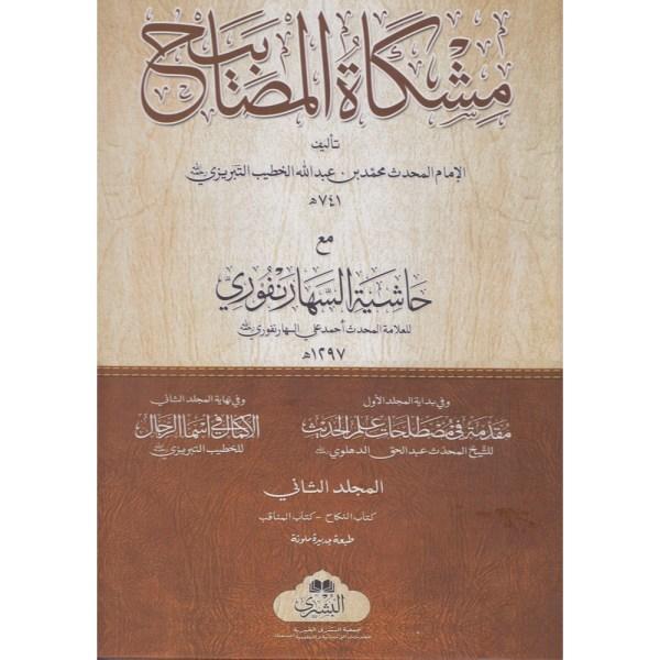 Mishkat Al-Masabiyh - مشكاة المصابيح