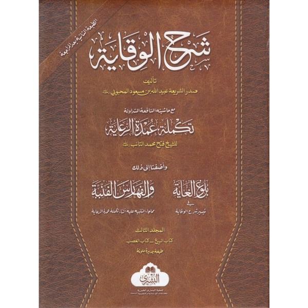 Sharh al-Wiqayah - شرح الوقاية