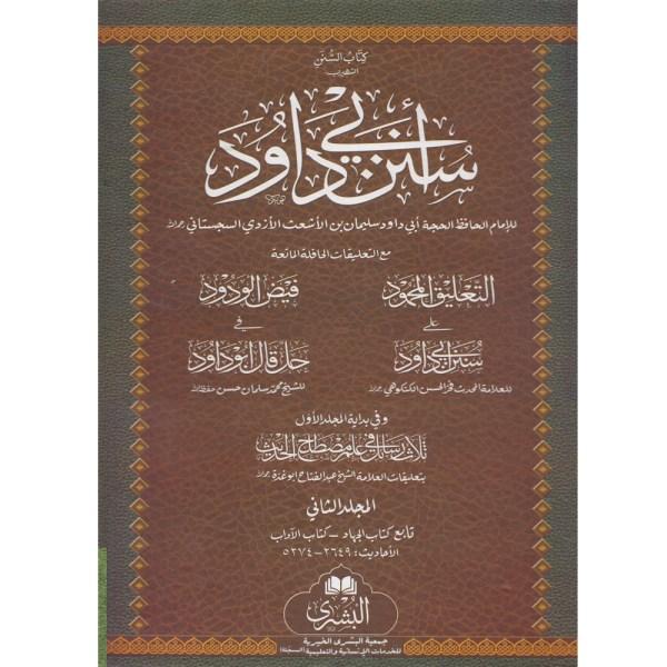 Sunan Abi Dawud - سنن أبي داود