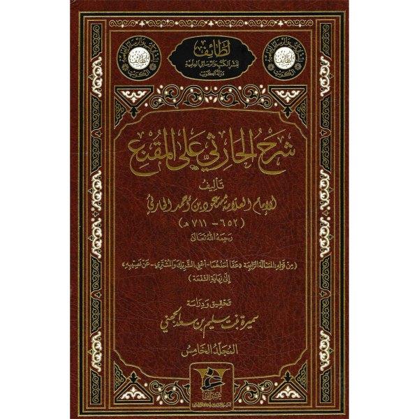SHARH AL-HARITHYT 'ALA AL-MUQNI' - شرح الحارثي على المقنع