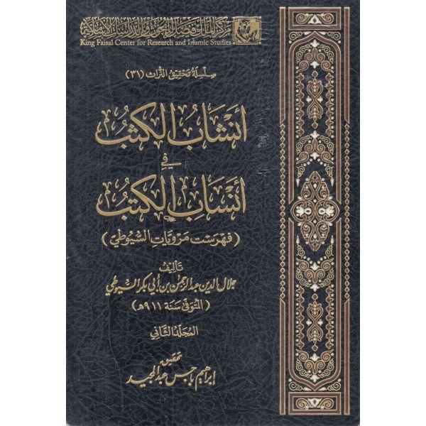 ANSHAB AL-KUTHUB FI ANSAB AL-KUTUB - أنشاب الكثب في أنساب الكتب