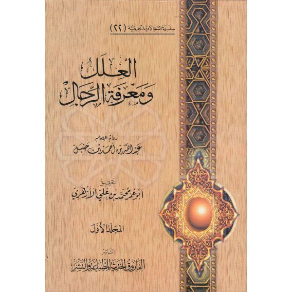 AL-Ealal Wamaerifat ALrijal - العلل ومعرفة الرجال