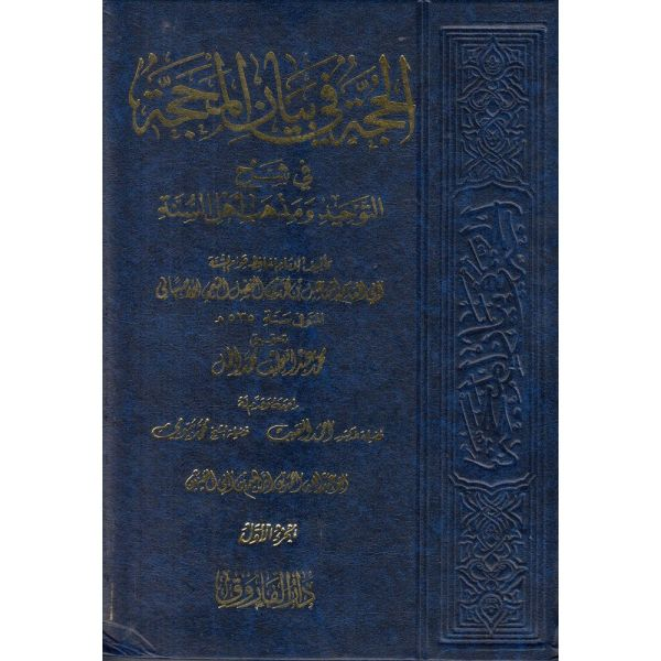AL-HUJA FI BAYAN AL MAHAJA WA SHARAH AQIDAT AHL ALSUNA - الحجة في بيان المحجة وشرح عقيدة أهل السنة