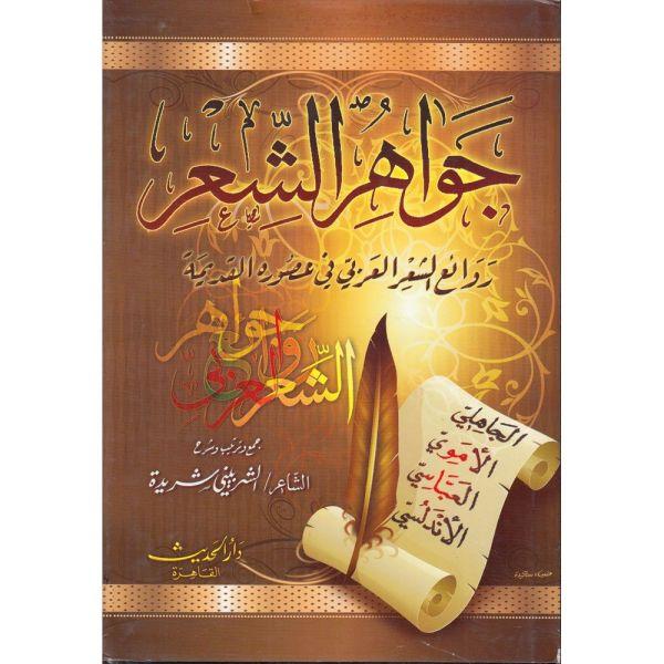 JAWAHIR AL-SHIAR - جواهر الشعر