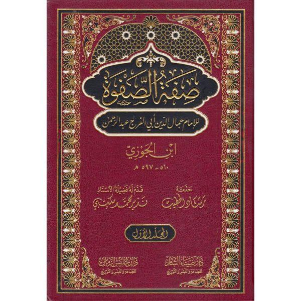 SIFAT AL-SAFWAH - صفة الصفوة