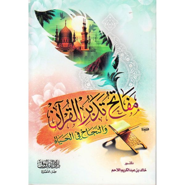 MAFATIH TADABOR AL-QURAN - مفاتيح تدبر القرآن والنجاح في الحياة