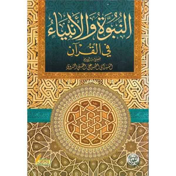 AL-NUBUWAH WA AL-ANABIYA FI AL-QURAN - النبوة و الأنبياء في القرآن