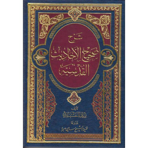 SHARH SAHIH AL-AHADITH AL-QUDSIYAH - شرح صحيح الأحاديث القدسية