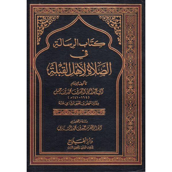 KITAB AL-RISALAH FI AL-SALAH LI AHAL AL-QIBLAH - كتاب الرسالة في اللصلاة لإهل القبلة