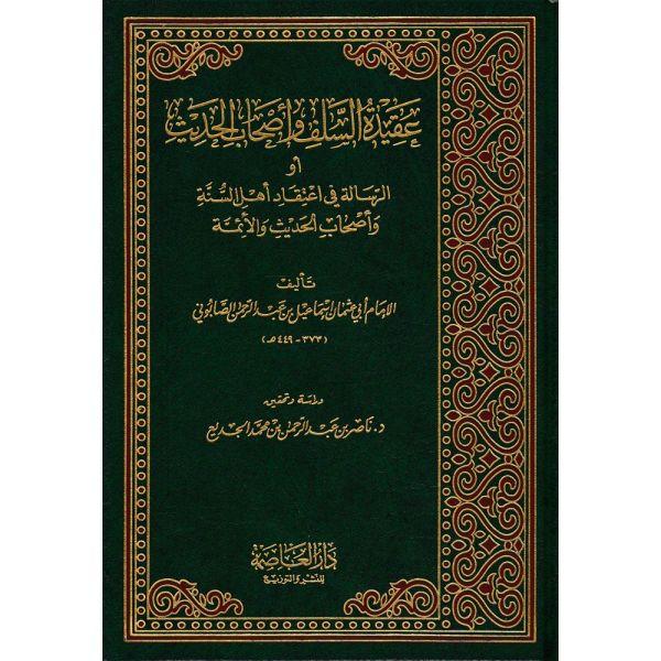 AQIDAT AL-SALAF WA ASHAB AL HADITH - عقيدة السلف وأصحاب الحديث