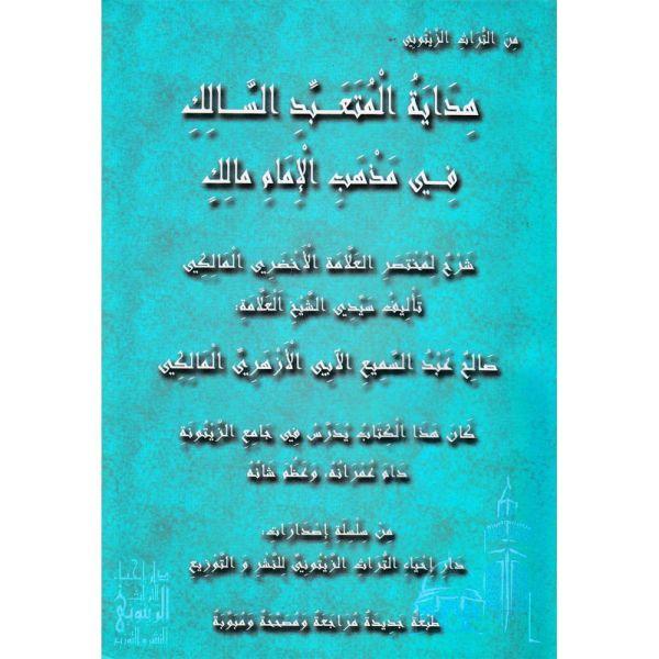 HIDAYAT AL-MUTAABID AL-SALIK - هداية المتعبد السالك في مذهب الإمام مالك