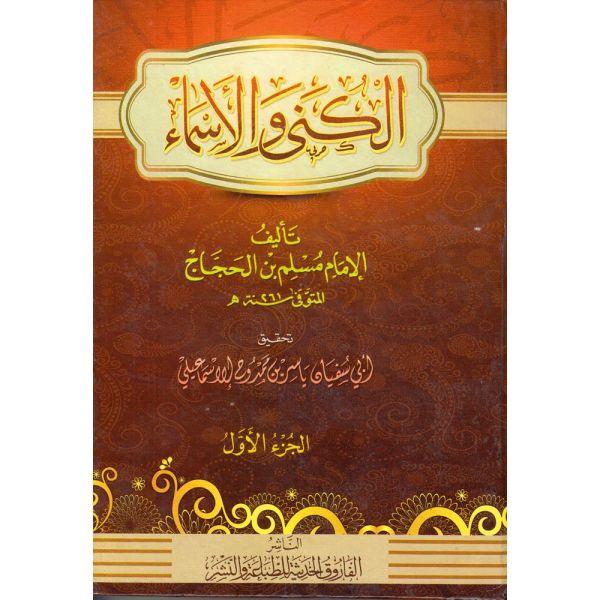 AL KUNA WA AL-ASMA - الكنى والأسماء