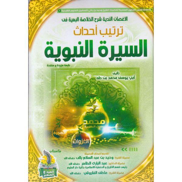 AL-AGSAN AL-NADIYAH - الأغصان الندية شرح الخلاصة البهية في ترتيب أحداث السيرة النبوية