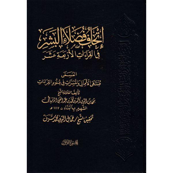 ITIHAF FUDALAAIL BASHAR FI AL QIRA'AT AL ARBA' ASHARA - إتحاف فضلاء البشر في القرءات الأربعة عشر