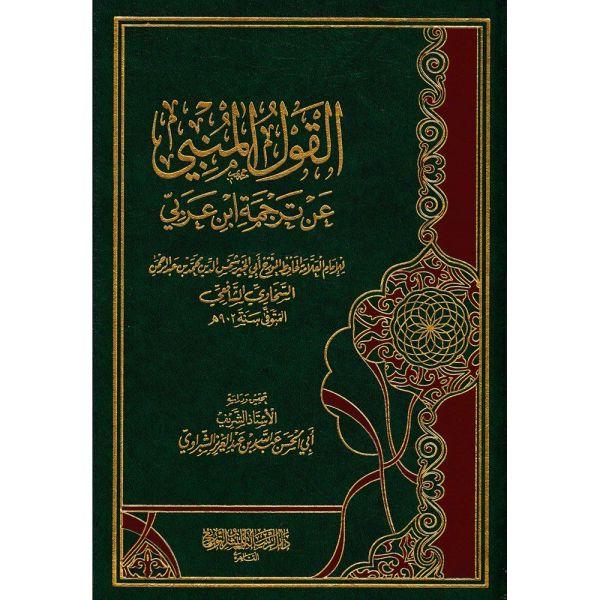 AL-QAWAL AL-MUNABI AN TARJAMAT IBN ARABI - القول المنبي عن ترجمة ابن عربي