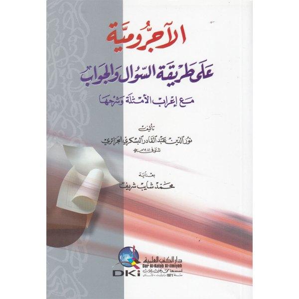 AL-AJRUMIYAH 'ALA DARIQAT AS-SU'AL WAL-JAWAB - الأجرومية على طريقة السؤال والجواب