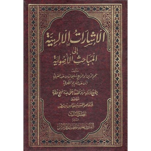 AL-ISHARAT AL-ILAHIYAH ILA AL-MABAHITH AL-USULIYAH - الإشارات الإلهية إلى المباحث الأصولية