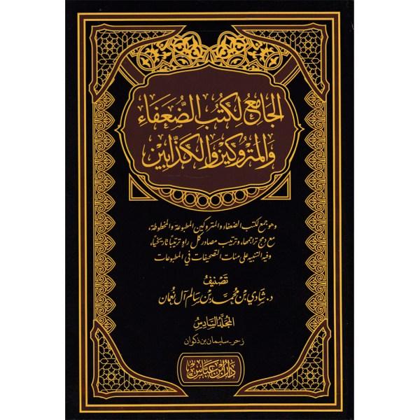 AL-JAME' LI-KUTUB AD-DU'AFA - الجامع لكتب الضعفاء