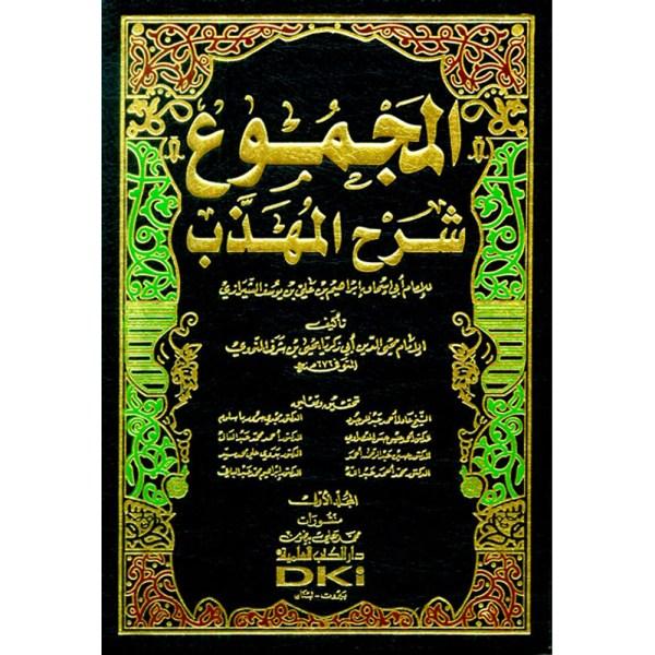 AL-MAJMU' SHARH AL-MUHADHAB - المجموع شرح المهذب