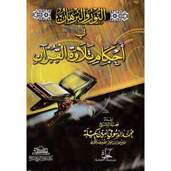 AN-NUWR WAL-BURHAN FIY AHKAM TILAWAT AL-QURAN - النور والبرهان في أحكام تلاوة القرآن