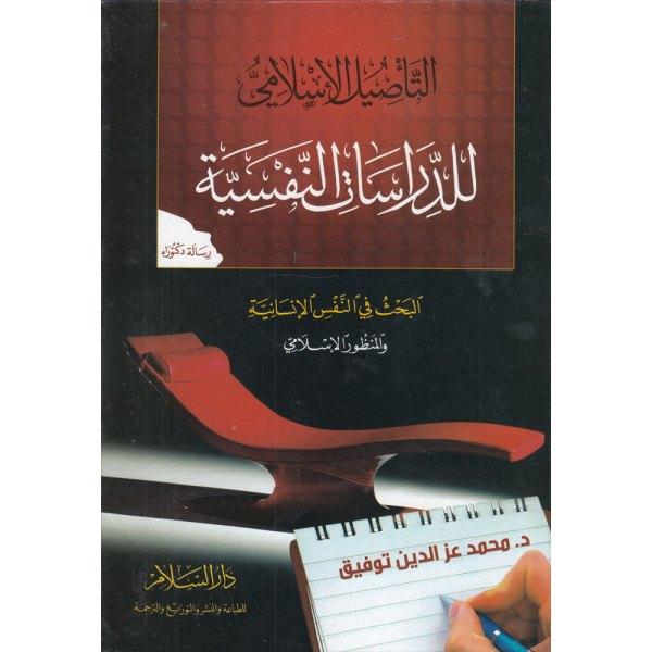 AT-TA'SIL AL-ISLAMIY LID-DARASAT AN-NAFSIYYAH - التأصيل الإسلامي للدراسات النفسية