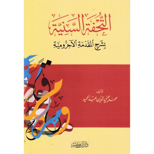AT-TUHFAH AS-SANIYAH BI-SHARH AL-MUQADIMAH AL-AJRUMIYAH - التحفة السنية بشرح المقدمة الآجرومية