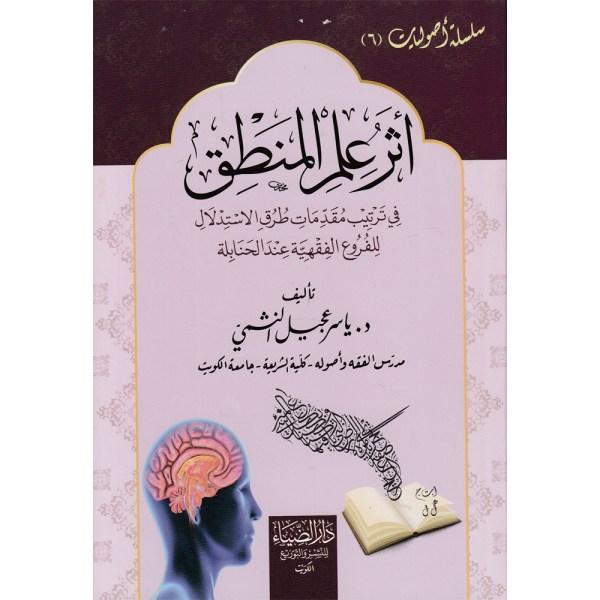 ATHAR ELM AL-MANDIQ - أثر علم المنطق