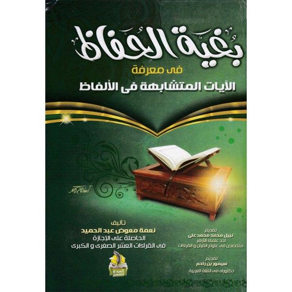 BUGHYAT AL-HUFAZ FIY MA'RIFAT AL-AYAT AL-MUTASHABIHAH - بغية الحفاظ في معرفة الآيات المتشابهة