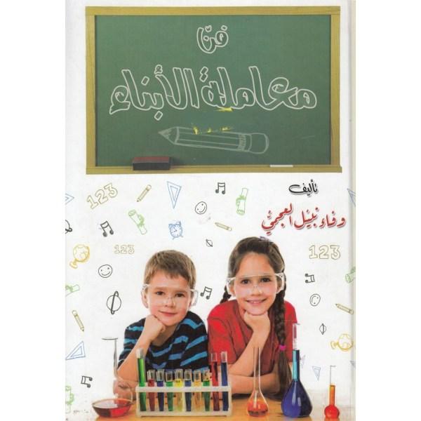 FANN MU'AMALAT AL-ABNA' - فن معاملة الأبناء