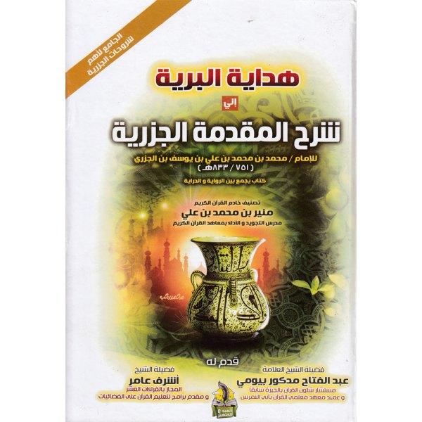HIDAYAT AL-BARIYAH ILA SHARH AL-MUQADIMAT AL-JAZARIYAH - هداية البرية إلى شرح المقدمة الجزرية
