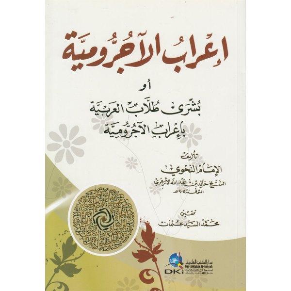 IE'RAB AL-AJRUMIYAH - إعراب الآجرومية