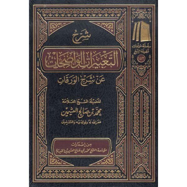 SHARH AL-TABIRAT AL-WADIHAT AN AL-WARAQAT - شرح التعبيرات الواضحات عن شرح الورقات