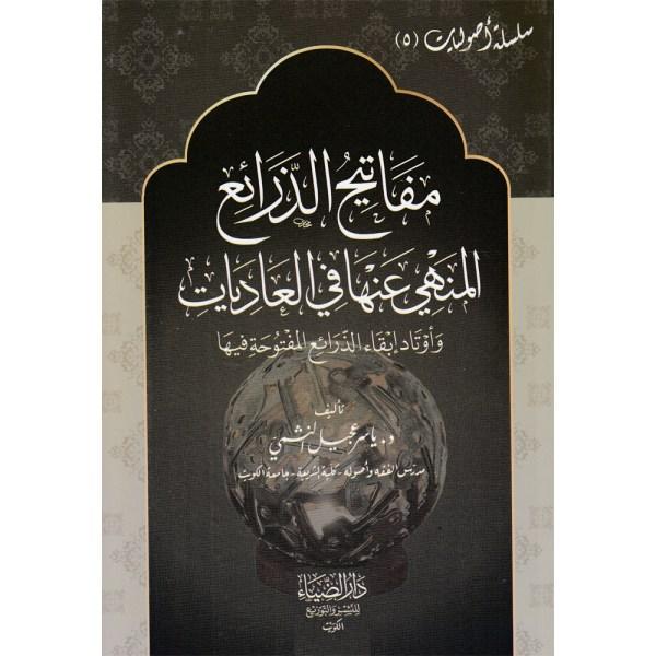 MAFATIH AZ-ZARAE' AL-MANHIY 'ANNHA FIY AL-'ADIYAT - مفاتيح الذرائع المنهي عنها في العاديات