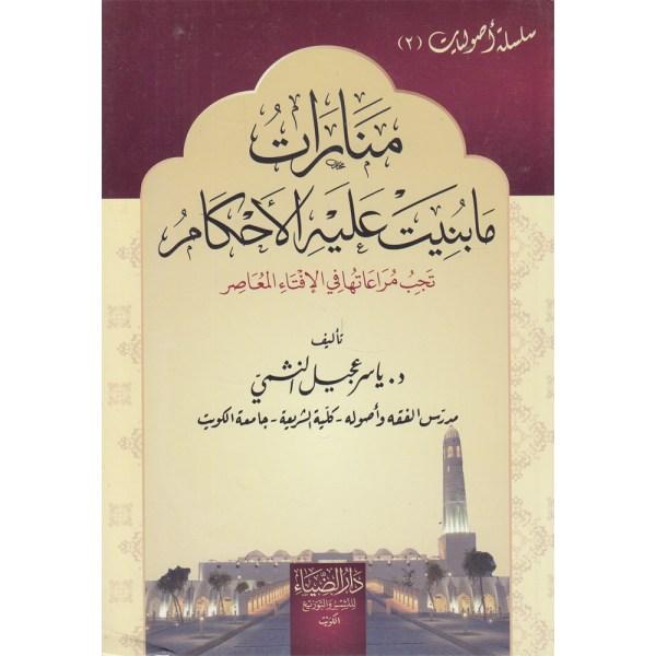 MANARAT MA-BUNIYAT 'ALAYH AL-AHKAM - منارات ما بنيت عليه الأحكام