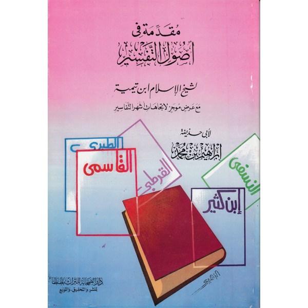 MUQADIMAH FIY USUL AT-TAFSIR - مقدمة في أصول التفسير