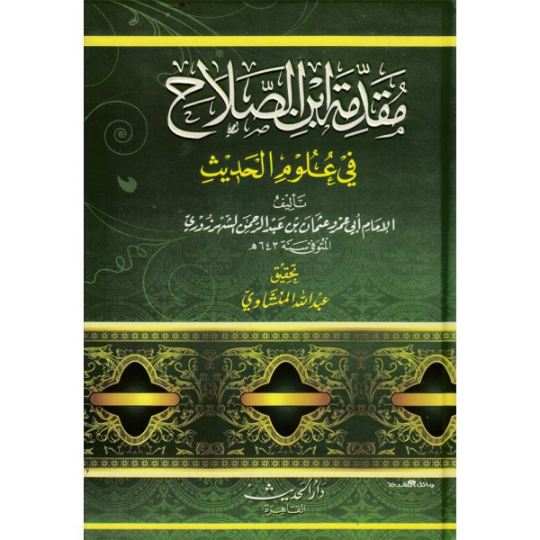 MUQADIMAT IBN SALAH FIY OLOM AL-HADITH - مقدمة ابن الصلاح في علوم الحديث