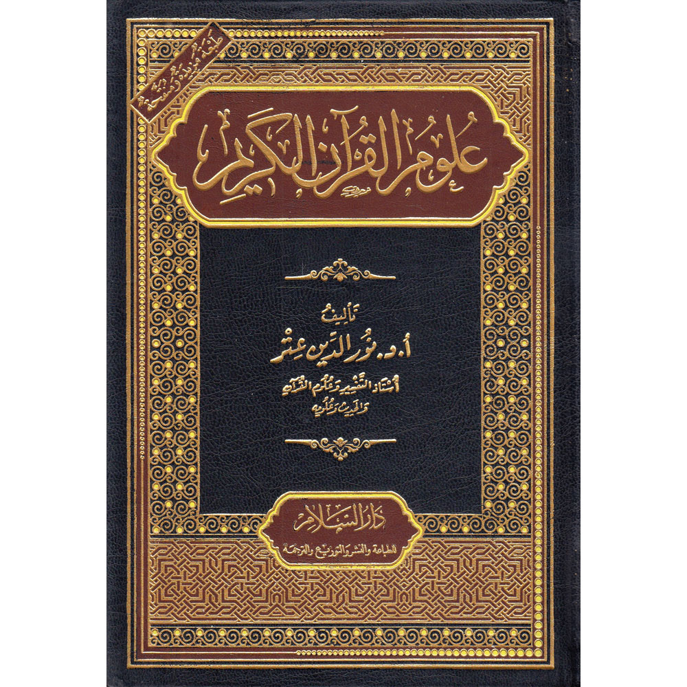 OLOM AL-QURAN AL-KARIM - علوم القرآن الكريم