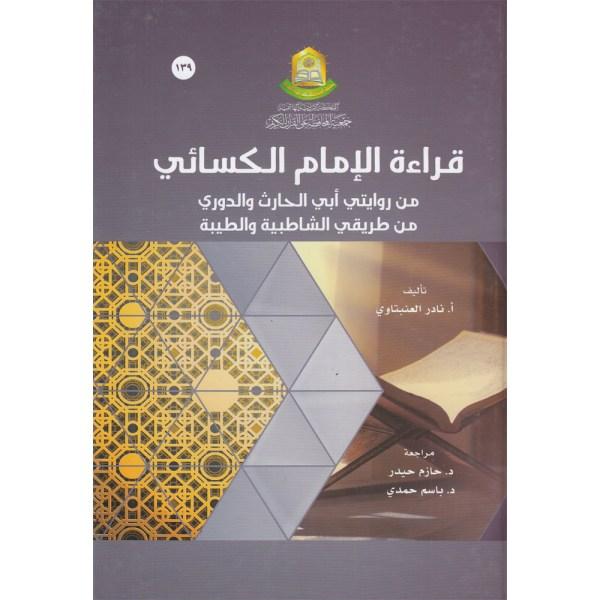 QIRA'AT AL-IMAM AL-KISA'EY - قراءة الإمام الكسائي