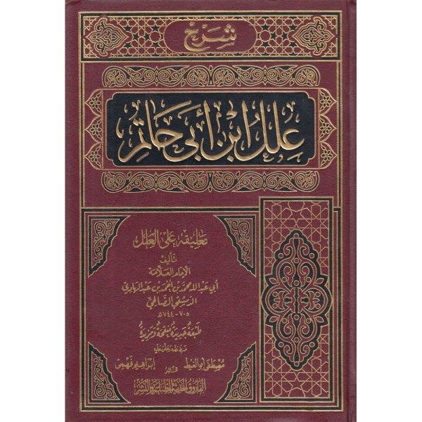 SHARH 'ELAL IBN ABIY HATIM - شرح علل ابن أبي حاتم