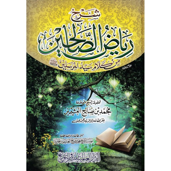 SHARH RIYAD AS-SALIHIN - شرح رياض الصالحين
