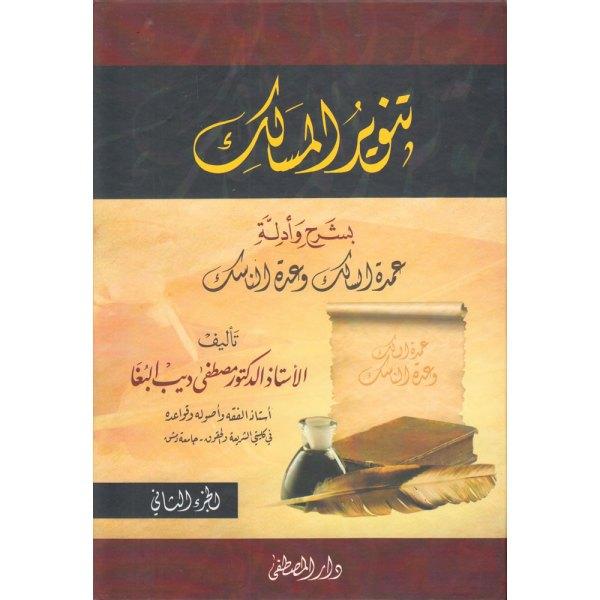 TANWEYR AL-MASSALIK BISHARH WA'ADILAT 'UMDAT ASSALIK WA'UDAT ANNASIK – تنوير المسالك بشرح عمدة السالك وعدة الناسك