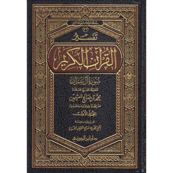 TAFSIR SURAT AALI IMRAN - تفسير سورة آل عمران