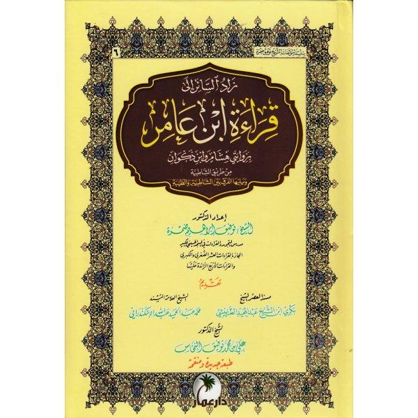ZAAD AS-SA'ER ILA QIR'AT IBN 'AAMER - زاد السائر إلى قراءة ابن عامر