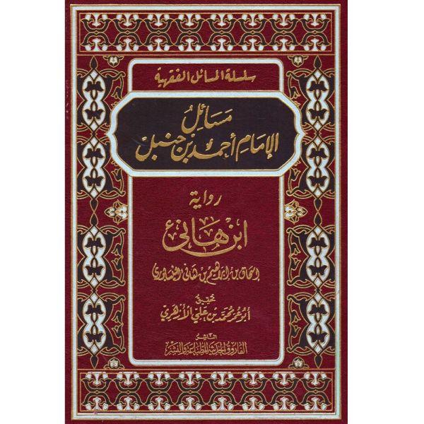 MASAIL AL-IMAM AHMAD BIN HANBL - مسائل الإمام أحمد بن حنبل