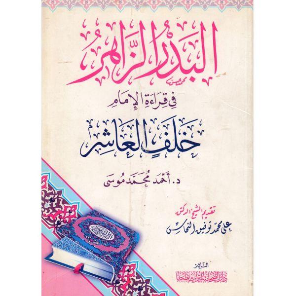 AL-BADR AL-ZAHIR - البدر الزاهر في معرفة قراءة الإمام خلف العاشر