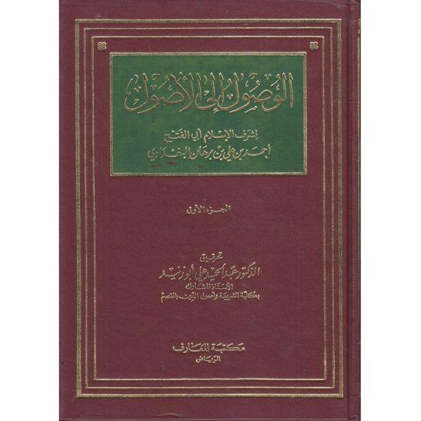 AL-WUSUL ILA ELM AL-USUL - الوصول الى علم الأصول