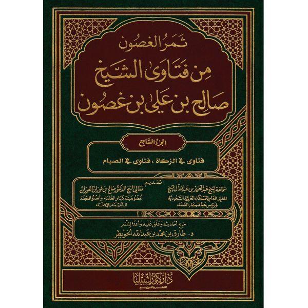 THAMAR AL-GUSUON - ثمر الغصون من فتاوى الشيخ صالح بن علي بن غصون