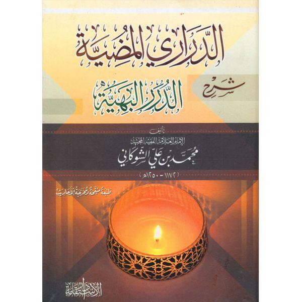 AL-DARARI AL-MUDIYAH - الدراري المضية شرح الدرر البهية