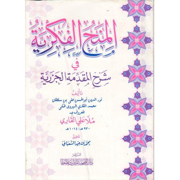 AL-MINAH AL-FIKRIYAH FI SHARH AL-MUQADIMAT AL-JAZRIYAH - المنح الفكرية في شرح المقدمة الجزرية